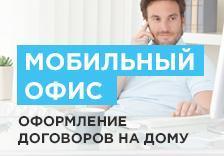 Мобильный офис Днепропетровск