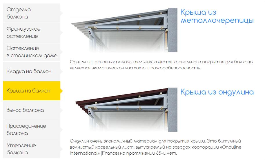 Крыша на балкон-Днепр