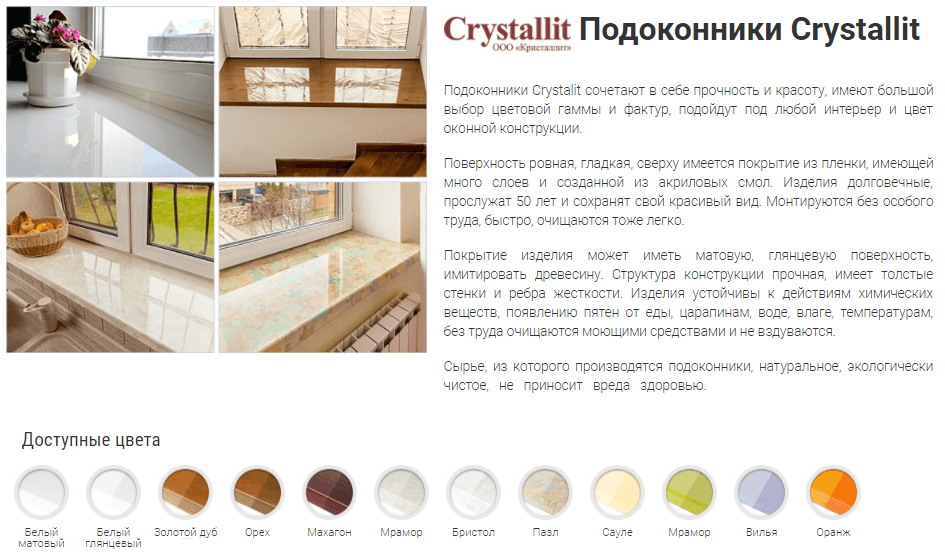 Подоконники кристалит в Днепре