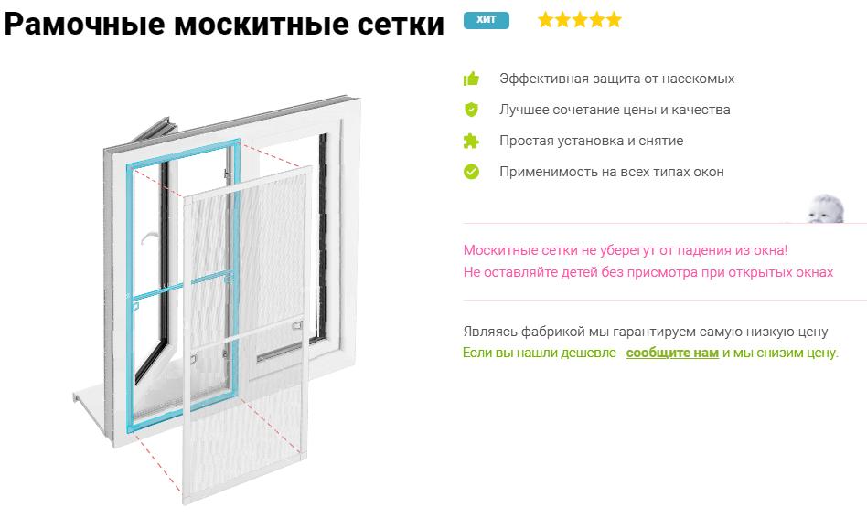 рамочная москитная сетка на окно в Днепре