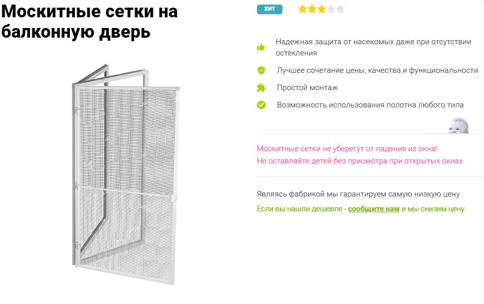 распашная балконная сетка на дверь