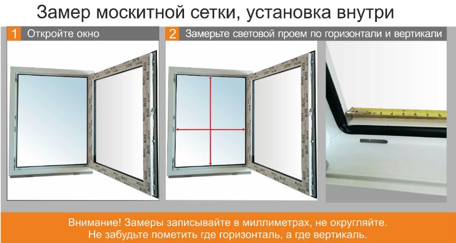замер внутренней сетки на окна